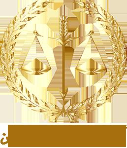 گروه حقوقی عدل ایران
